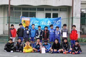 OZ湘南FC招待杯U12大会
