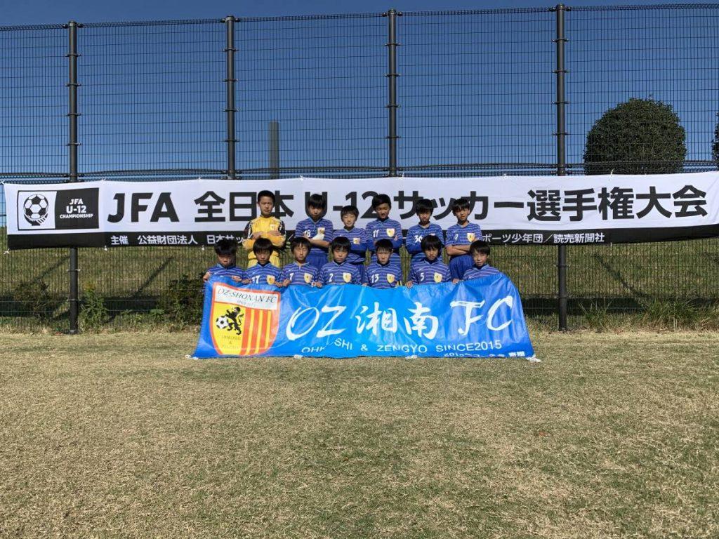【A】第43回全日本U-12サッカー選手権大会 神奈川県予選