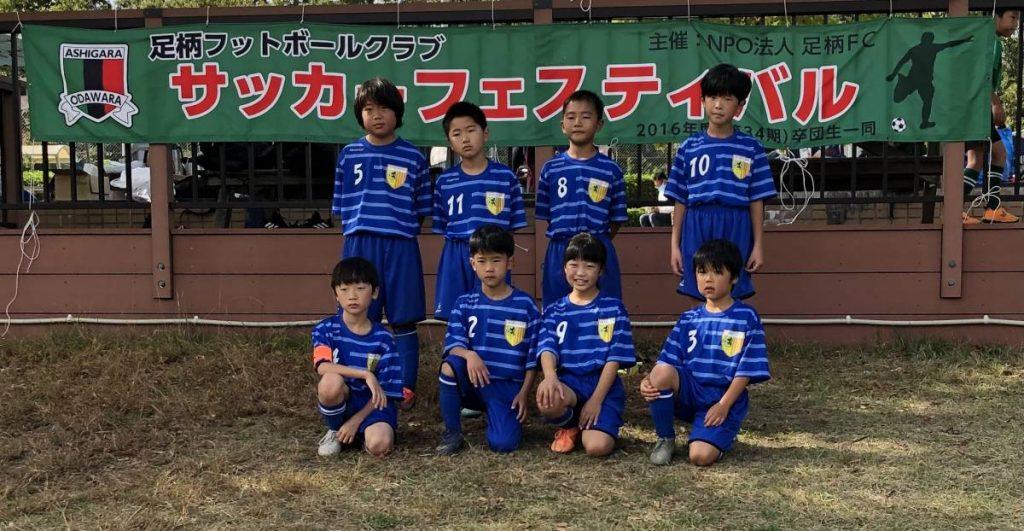 Gチーム 足柄FCサッカーフェスティバル(11/1)